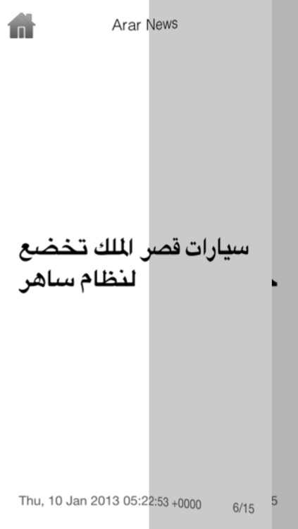 السعودية للأخبار