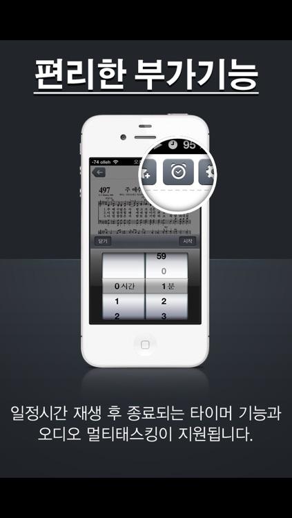 새찬송가 (노래) screenshot-4