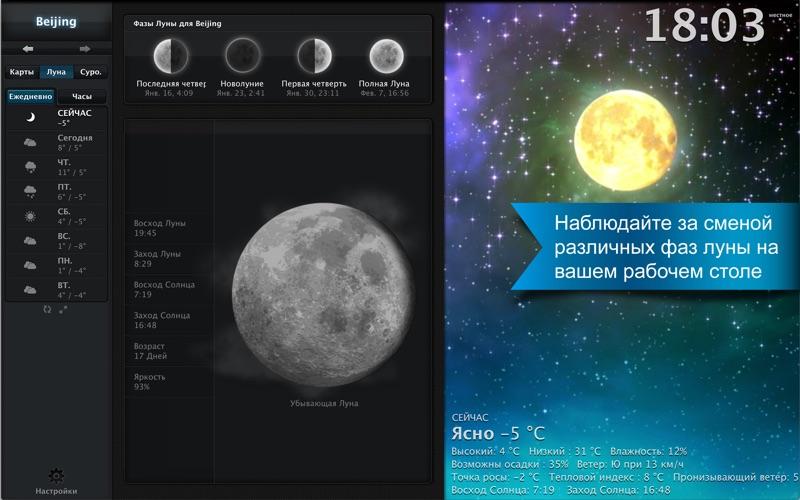 Clear Day® - Анимированная погода (Weather HD) скриншот программы 4