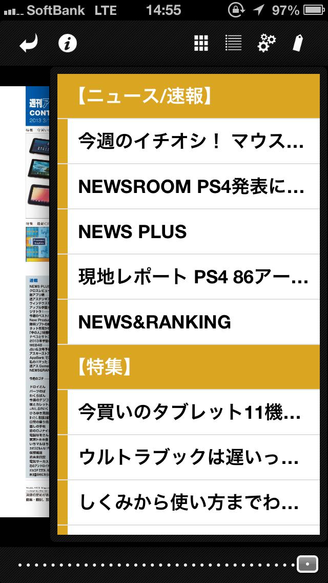 週刊アスキー ScreenShot1