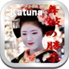Maiko of Japan  日本の舞妓