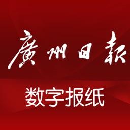 广州日报数字报纸