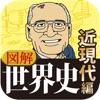 図解 世界史 近現代編