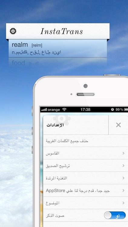 الترجمة الفائقة screenshot-4