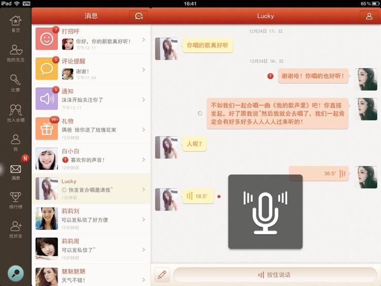 唱吧 - 你的随身KTV screenshot-3