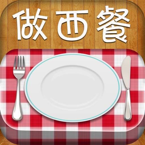 人气西餐食谱大全-轻松学做西餐