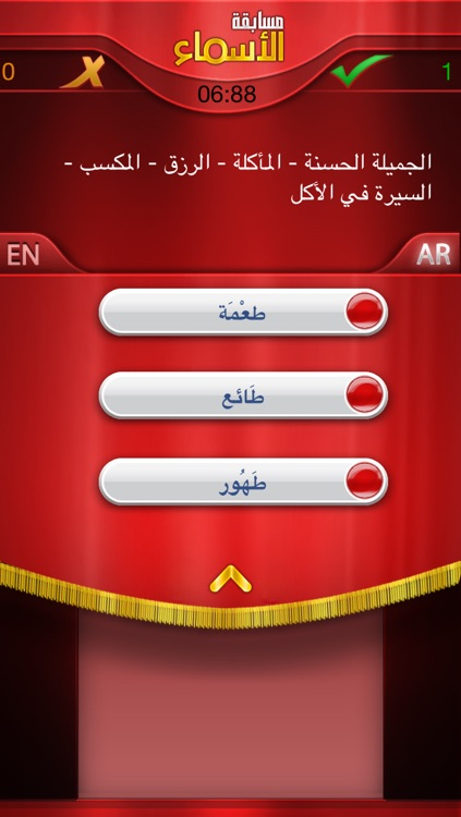 Arabic Names - الأسماء screenshot-1