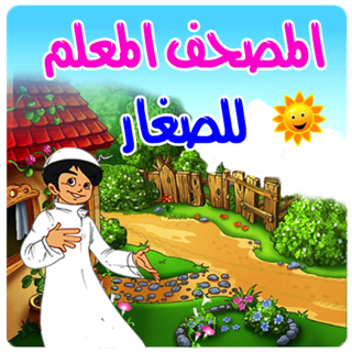 (القارئ القرآني ((متجدد)) 320x0w.png