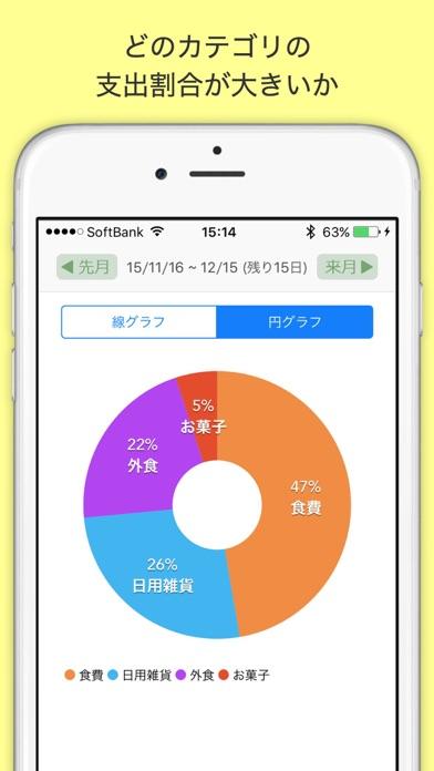 袋分家計簿 : 簡単人気の家計簿アプリスクリーンショット2