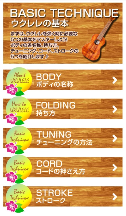 My first step for Hawaiian ukulele by Pubmix Apps