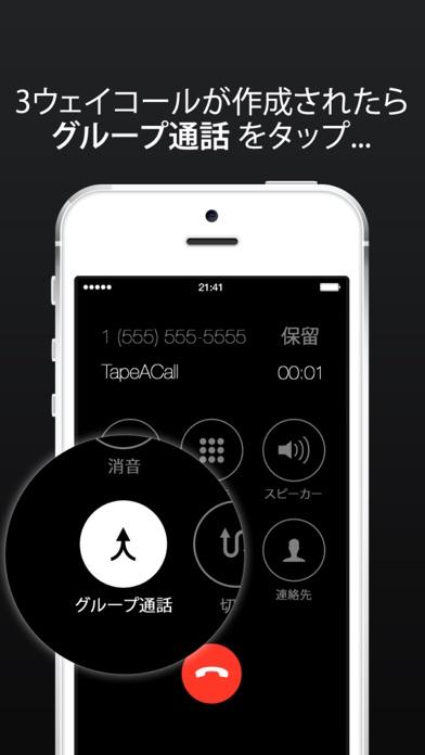 TapeACall Lite: 通話録音 ScreenShot2