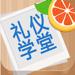 120.礼仪学堂-中国传统文化礼仪之邦,社交礼仪自学教程大全!