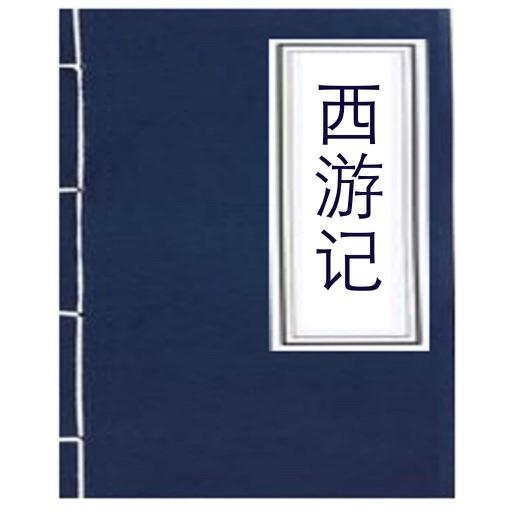 西游记(中国四大名著之一)