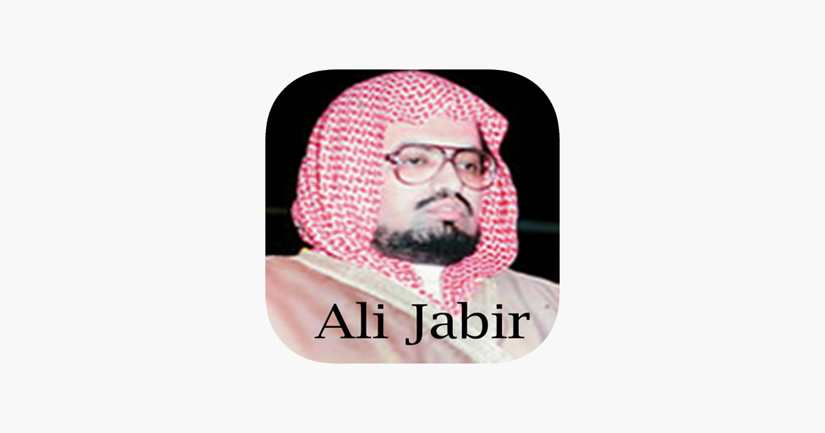 abdullah ali jabir quran mp3