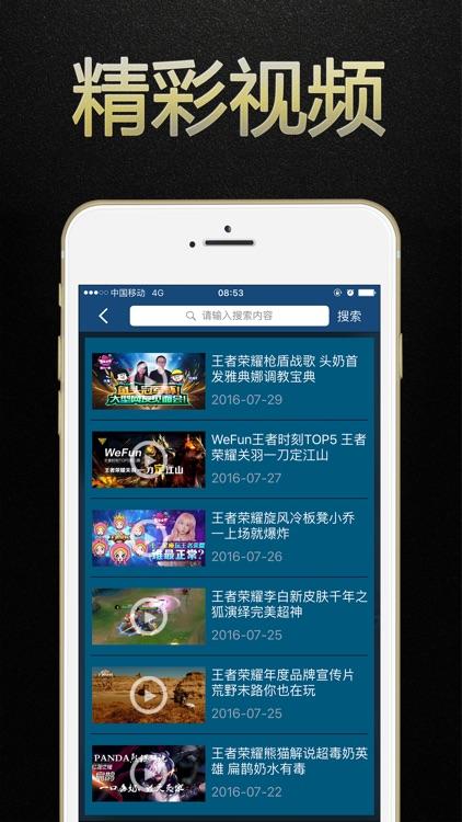 游戏狗盒子 for 王者荣耀 screenshot-4