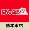 はんこ屋さん21 - 熊本東店