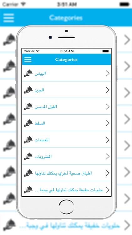 وصفات رمضان  2016  دون انترنت screenshot-4