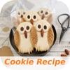 200+クッキーのレシピ
