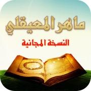 القرآن للشيخ ماهر المعيقلي بدون إنترنت - مجاني