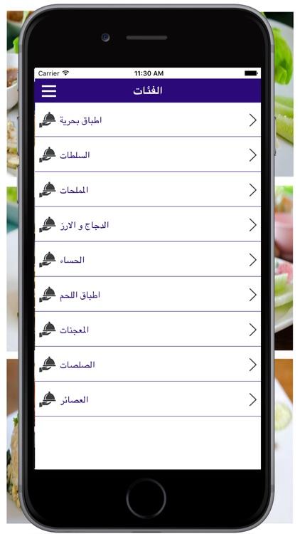 وصفات و  طبخات و أكلات عربية شهية ,وصفات رمضان 2016 screenshot-3