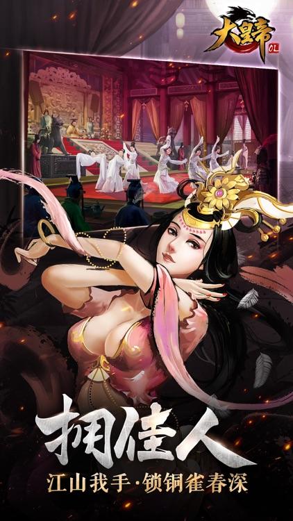 大皇帝OL-群英三国,策略对决 screenshot-4