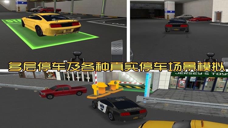 停车大师3D:地下停车场 screenshot-3