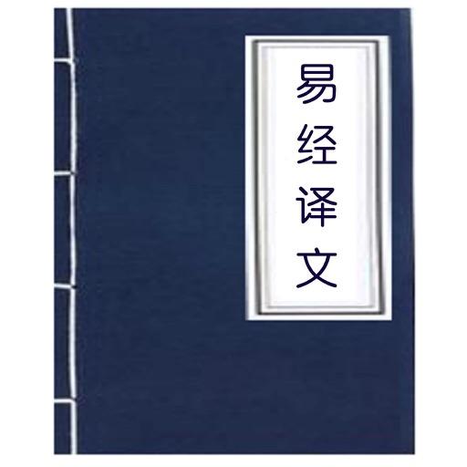 易经译文 icon