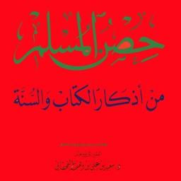 Hisnul Muslim ( حصن المسلم ) Hisn al Muslim