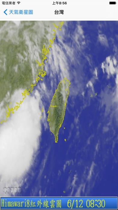 氣象衛星圖屏幕截圖2