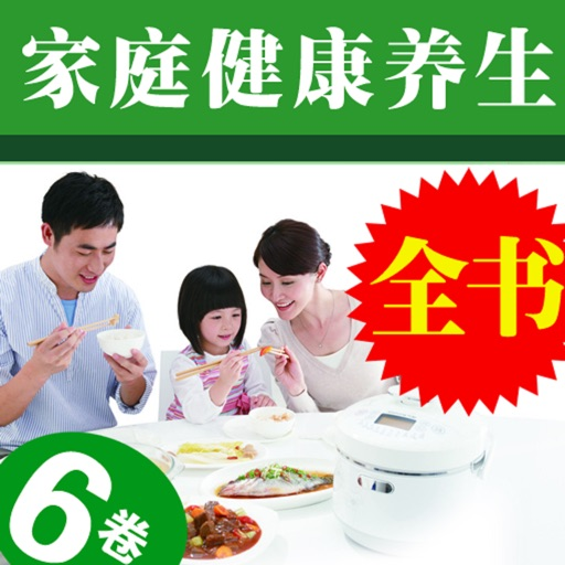 【The graphic hd 】 family healthy nutrition encyclopedia six volumes