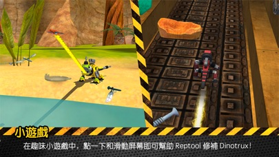 Dinotrux屏幕截圖3