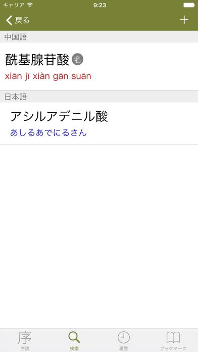 日中医学・生命科学用語辞典 ScreenShot1