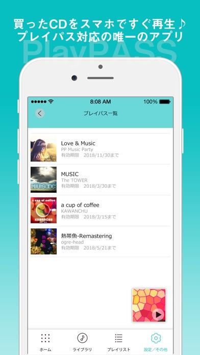 PlayPASS Music(プレイパス対応音楽プレイヤー)のスクリーンショット3