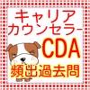 キャリアカウンセラー(キャリアコンサルタント)CDA資格認定試験