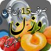 15 Day Weight Loss Tips In Urdu
