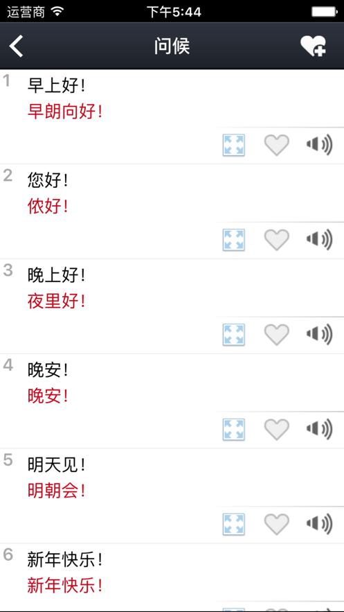 ACATW-乐方言 (上海话,广东话,普通话) App 截图