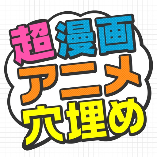 Super Fill-in-the-blank Quiz for JAPANESE COMIC AND ANIMATION iOS App