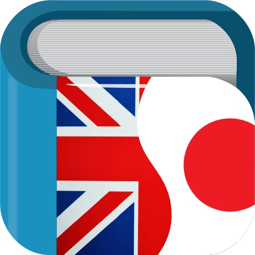 英和辞典・和英辞典 English Japanese Dictionary & Translator Free
