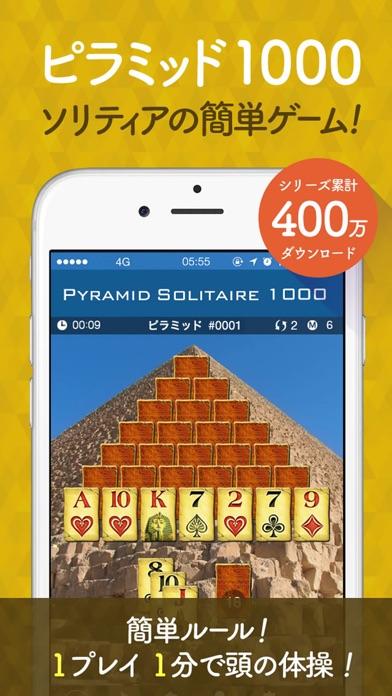 ピラミッド 1000