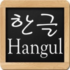 Hangul Writing Practice icon