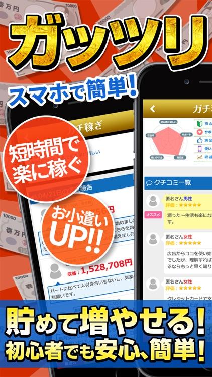 ガ・チ・で稼げる!簡単にお金が儲かる無料アプリ【ガチ稼ぎ】