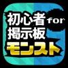 初心者専用マルチ&質問掲示板 for モンスト - iPadアプリ
