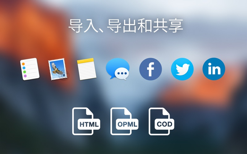 Cloud Outliner 2 - 该工具用于记录生活中的想法 for Mac