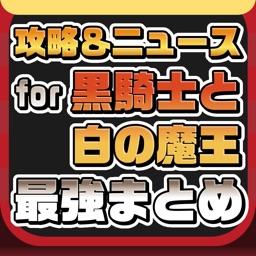 攻略ニュースまとめ for 黒騎士と白の魔王(クロシロ)