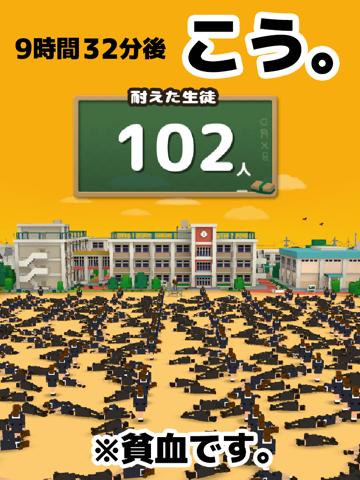 俺の校長3D -貧血続出!無料の朝礼長話しゲーム- Supported by UUUMのおすすめ画像3