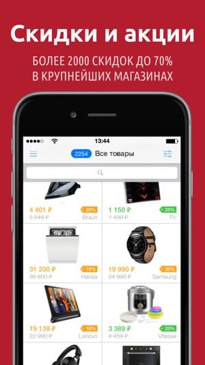 Скидки на электронику Screenshot