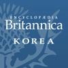 브리태니커 콘사이스 백과사전 - Britannica Concise Encyclopedia