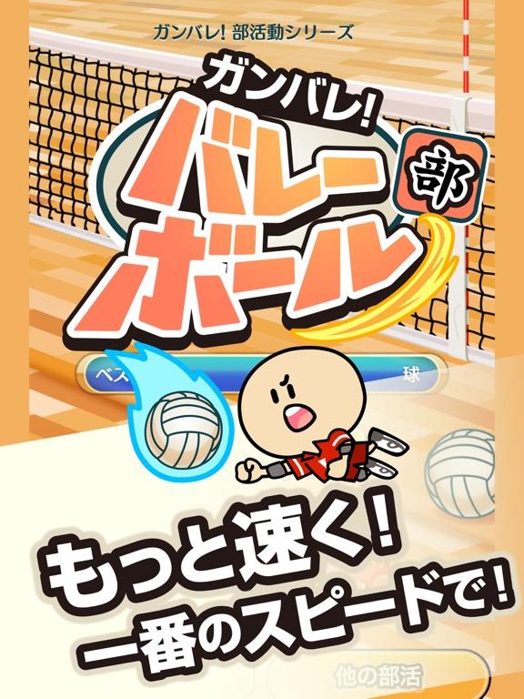 ガンバレ!バレーボール部 - 人気の暇つぶしミニゲーム!のおすすめ画像1