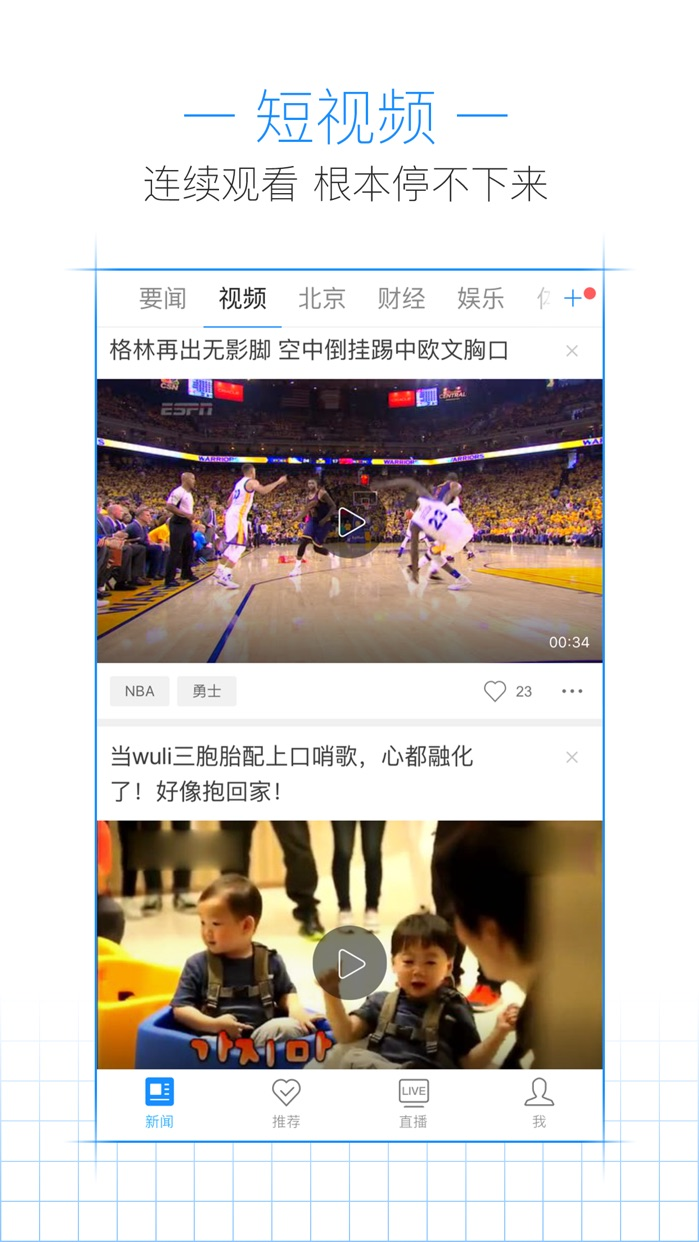 腾讯新闻-头条新闻热点资讯掌上阅读软件 Screenshot