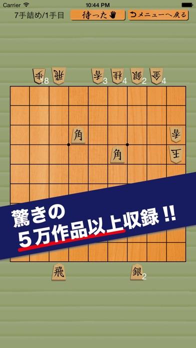 詰め将棋スクリーンショット1